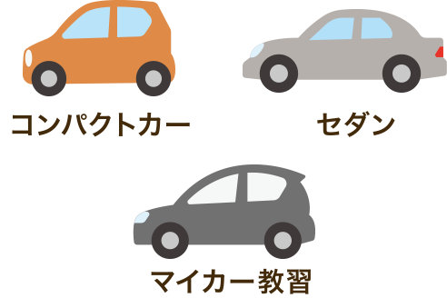 選べる教習車両