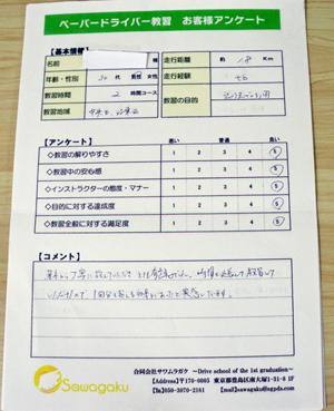 江東区・中央区(30代男性)ペーパードライバー講習アンケート