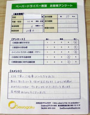 江東区(40代女性)ペーパードライバー講習アンケート