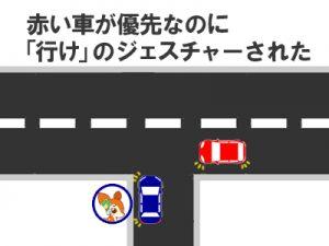 赤い車が優先なのに「行け」のジェスチャーをされた