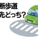 横断歩道 優先どっち?