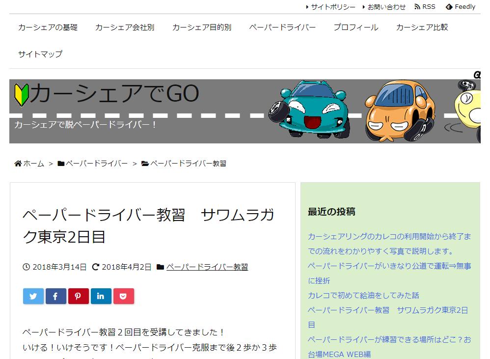 お客様ブログ紹介(30代男性)