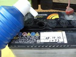 バッテリー液の追加