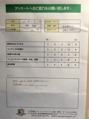 目黒区・大田区(20代女性)ペーパードライバー講習アンケート