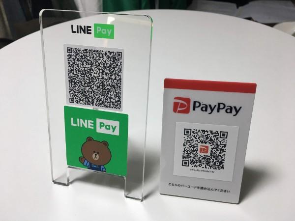LINE PayとPayPay