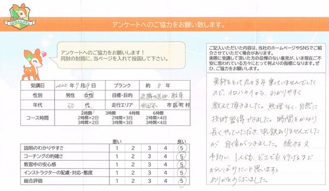 世田谷区(50代女性)お客様アンケート