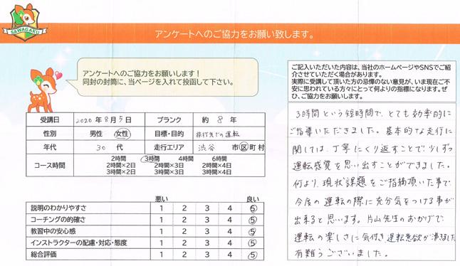 渋谷区 30代女性 お客様アンケート