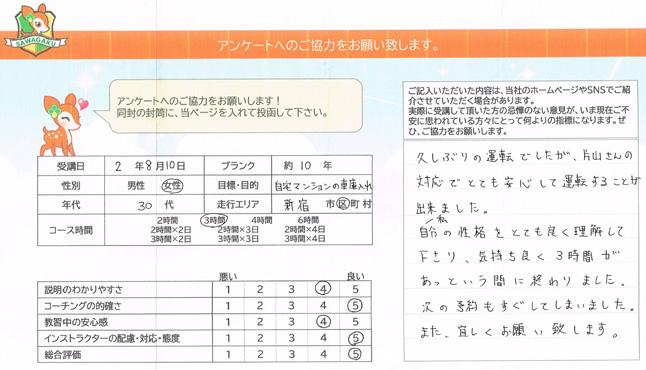 文京区 20代女性 ペーパードライバー講習アンケート