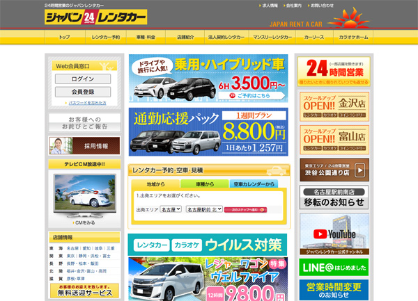 ジャパンレンタカー トップページ