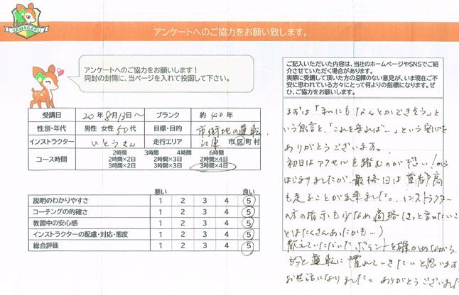 江東区(50代女性)ペーパードライバー講習アンケート