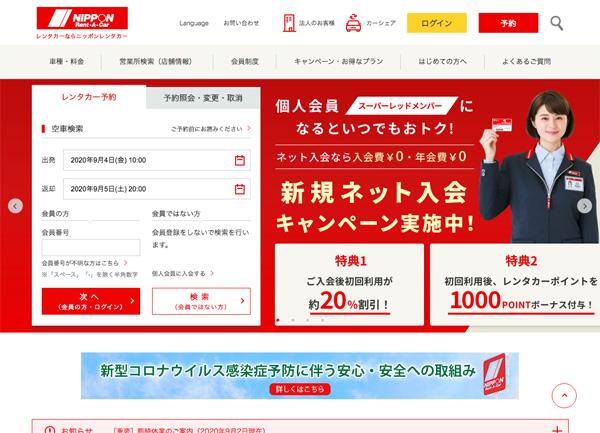 ニッポンレンタカー トップページ