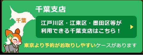 江戸川区・江東区・墨田区等が利用できる千葉支店はこちら