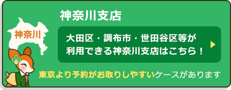 大田区・調布市・世田谷区等が利用できる神奈川支点はこちら
