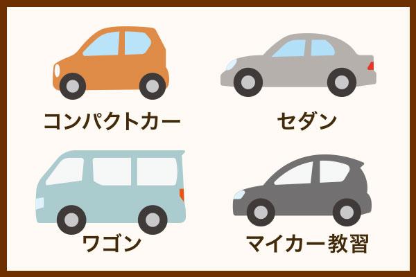 選べる4タイプの教習車両