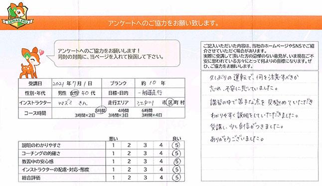 江戸川区 40代女性 ペーパードライバー講習アンケート