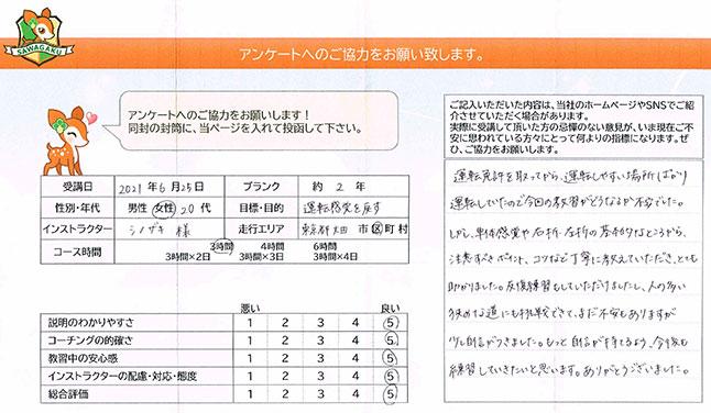 大田区 20代女性 ペーパードライバー講習アンケート