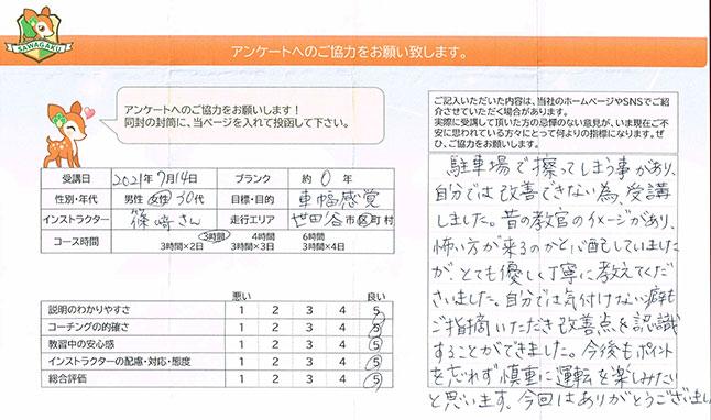 世田谷区 30代男性 ペーパードライバー講習アンケート