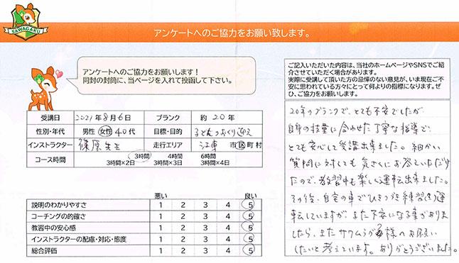 江東区 40代女性 ペーパードライバー講習アンケート