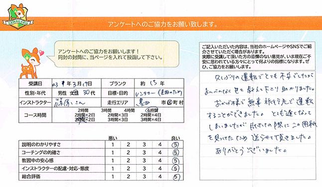 墨田区 30代女性 ペーパードライバー講習アンケート